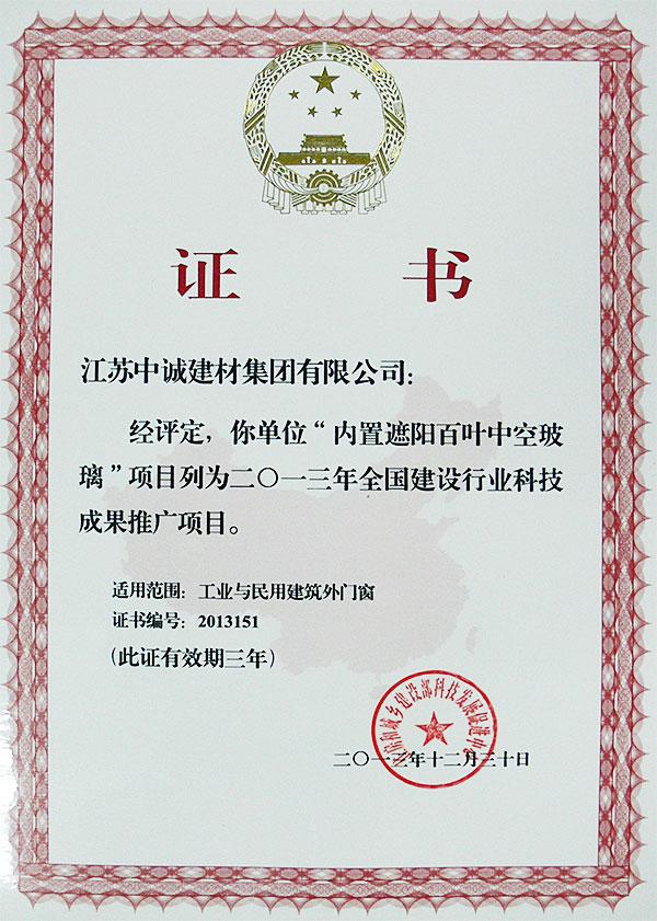 """产品荣誉:2014年8月8日,中诚集团""""内置遮阳中空玻璃制品""""被中国建筑标准设计研究院评为城乡建设产品。"""