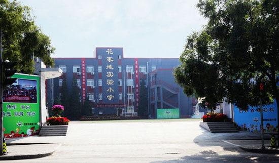 北京市花家地实验小学