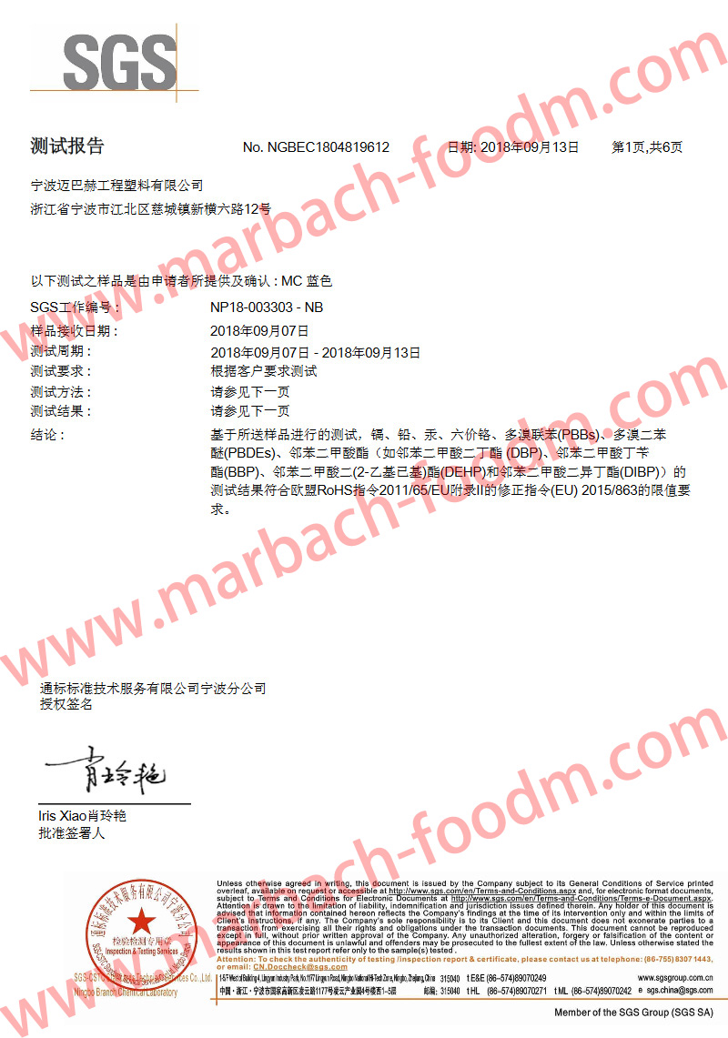 SGS ROSH MC尼龍 中文版
