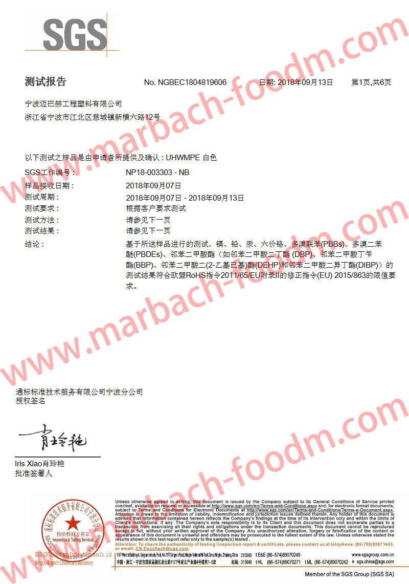 SGS ROSH UPE 中文版
