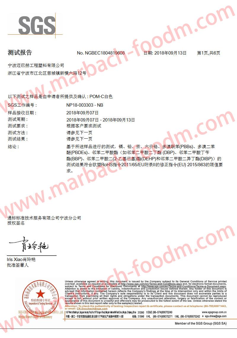 SGS ROSH POM 白色 中文版