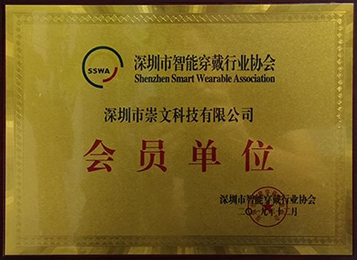 深圳市智能穿戴行业协会会员单位