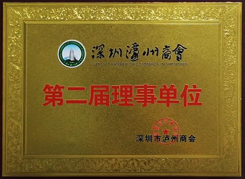 深圳泸州商会第二届理事单位