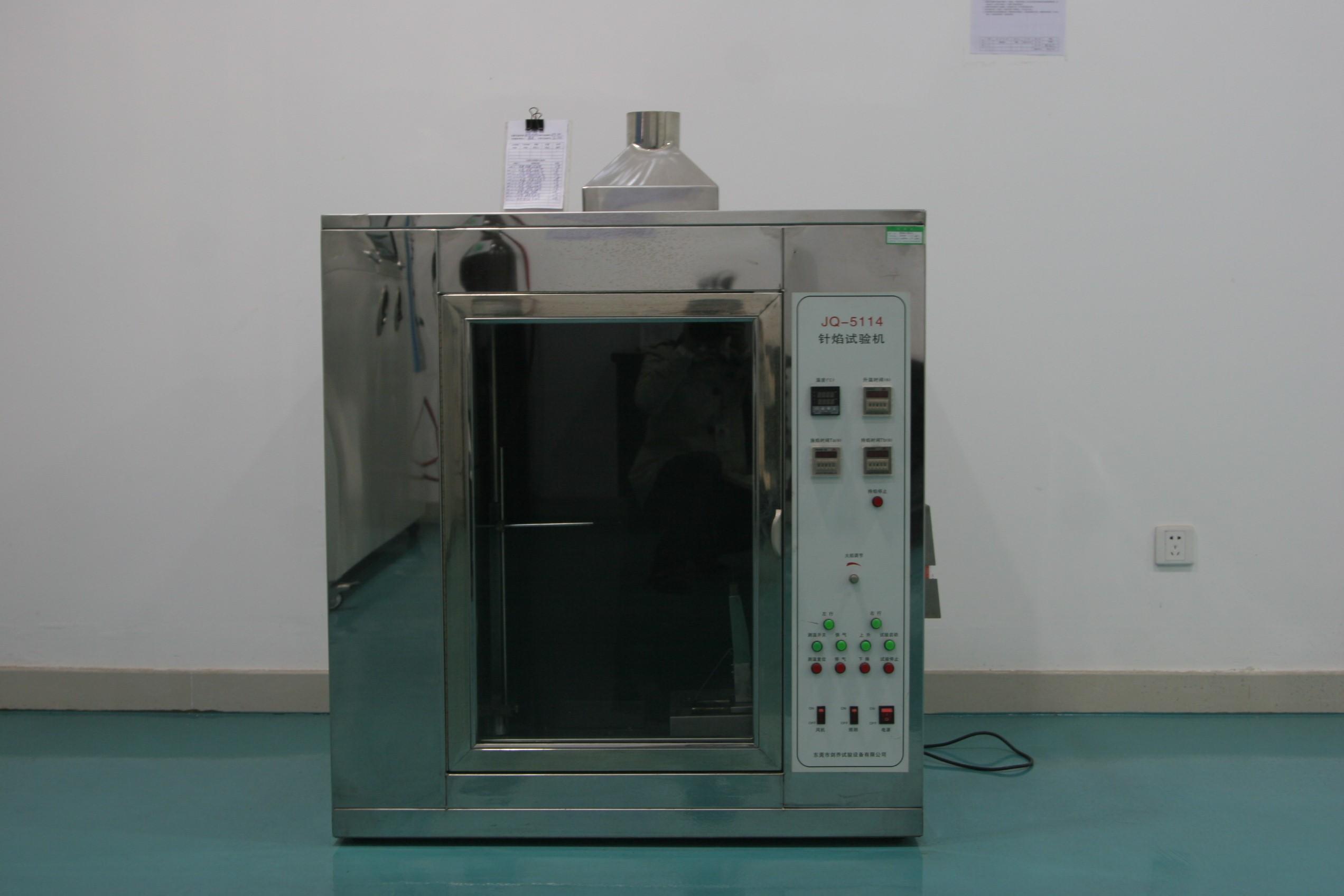 CCC燃燒試驗機