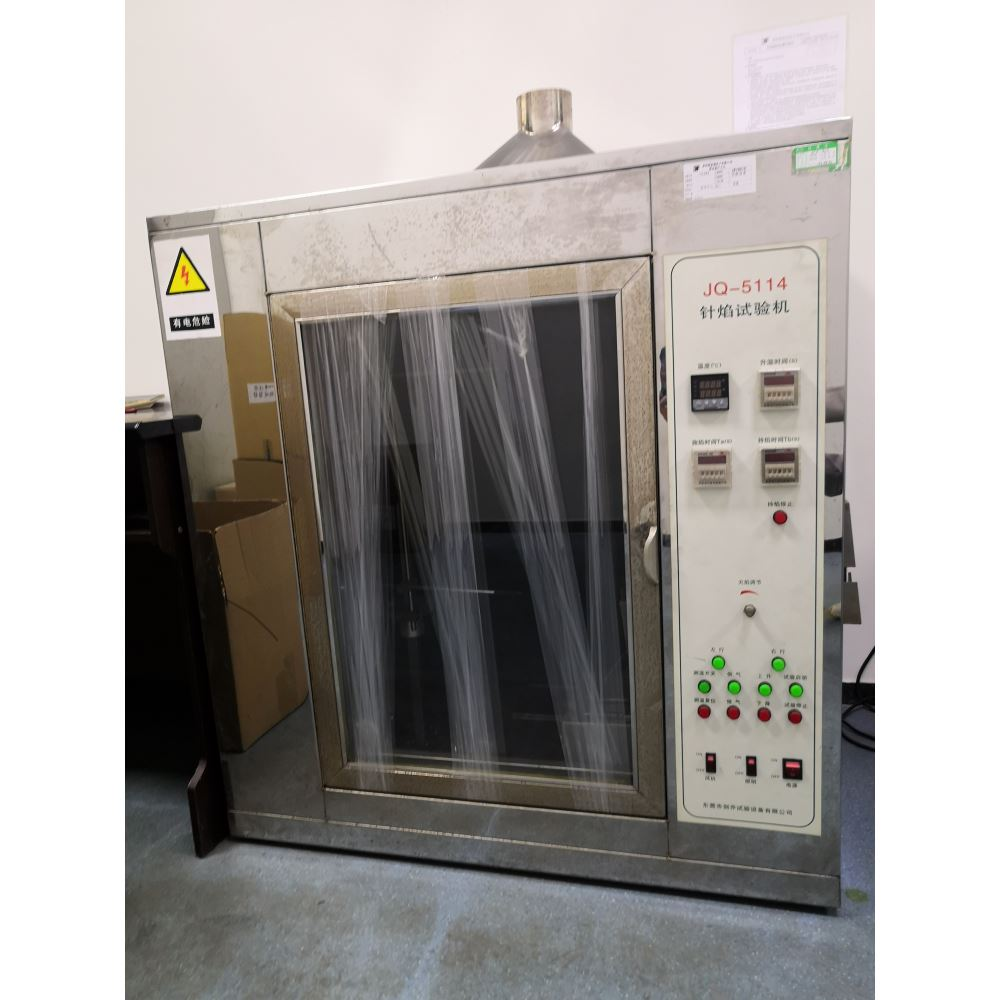 针焰试验是IEC60695-11-5 、GB/T5169.5、GB4706.1- 2005 等标准规定使用小火 焰起燃源程序仿真试验项目。