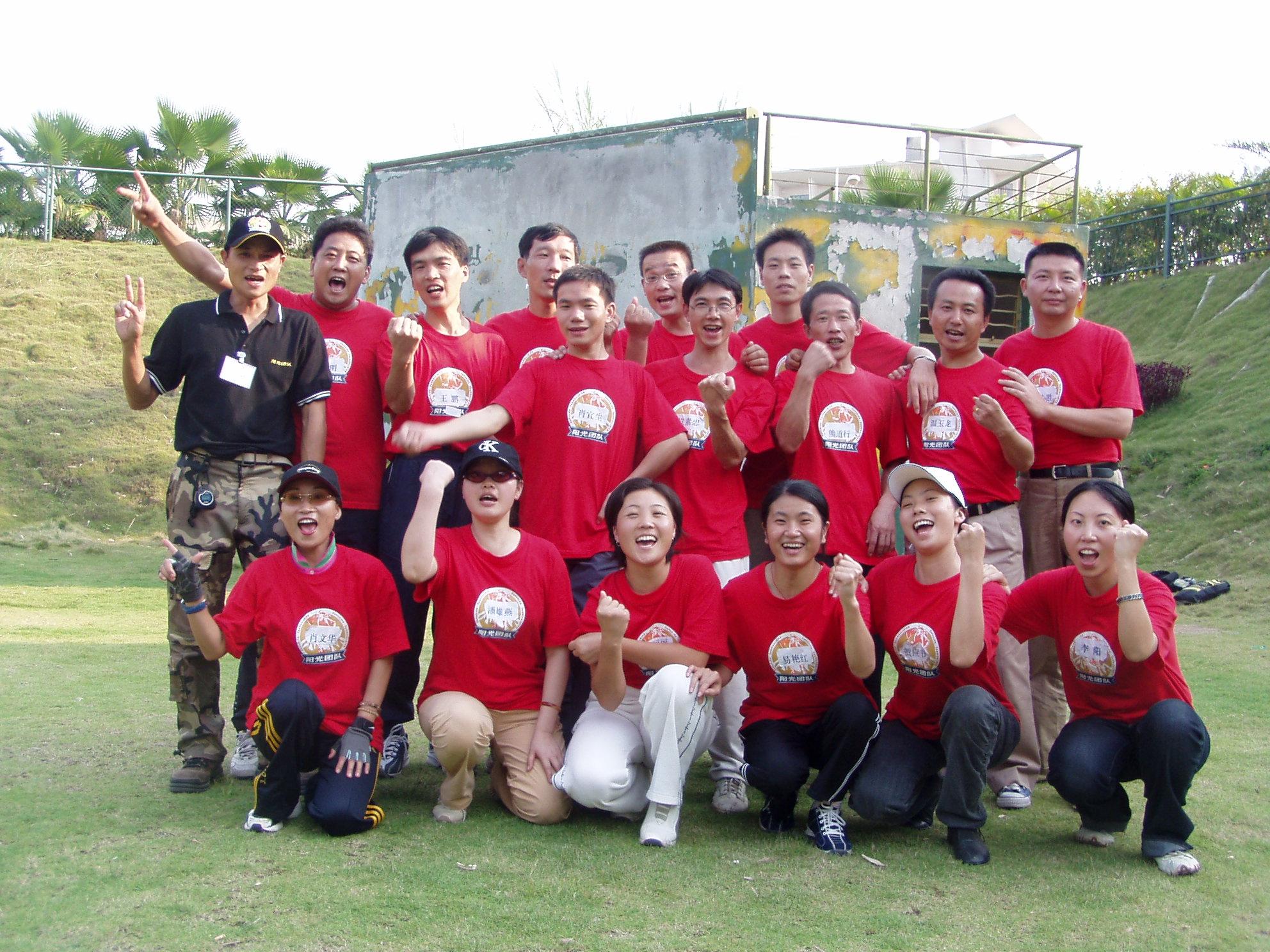 2003年公司組織第一次拓展訓練
