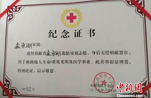家人含泪签下了《中国人体器官捐献登记表》