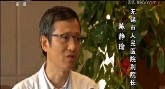 无锡市人民医院副院长陈静瑜