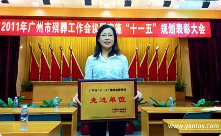 万安园获广州市 十一五 期间殡葬管理先进单位