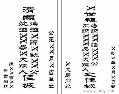 碑文写作样式1