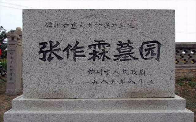1张作霖墓园640x400