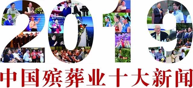 1、2019年中国殡葬业十大新闻640x292