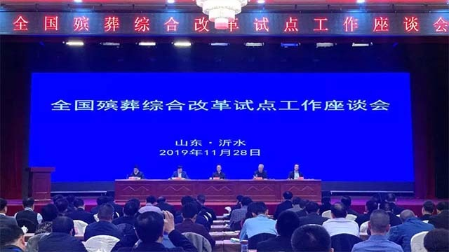 5、全国殡葬综合改革试点工作座谈会在山东沂水召开640x360