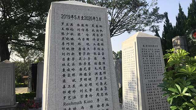 2019年度遗体器官捐献者名单刻在纪念柱上