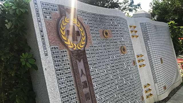 纪念园二区书板刻着捐献者名单