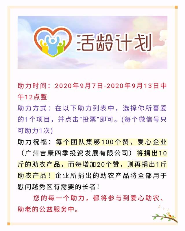 广州吉康四季投资发展有限公司开展'活龄计划'