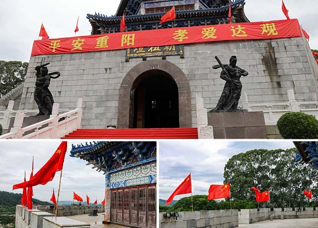 朝祖坛 · 平安重阳,孝爱达,五星红旗飘扬的节日场景观