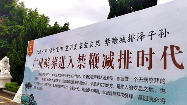 广州殡葬进入禁鞭减排时代