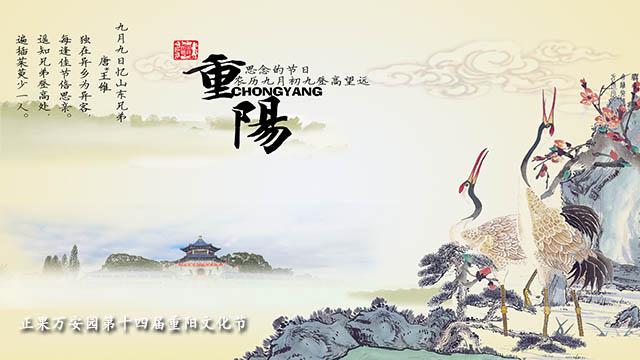 正果万安园第十四届重阳文化节 海报