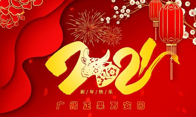 新年快乐640