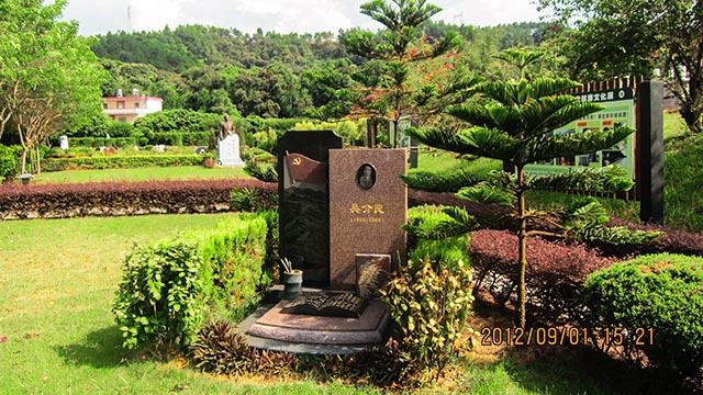 吴介民同志安葬于万安园艺术二区名人苑