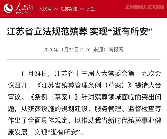 """江苏拟通过立法来保障""""逝有所安"""