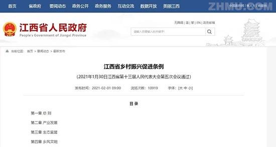 江西省乡村振兴促进条例