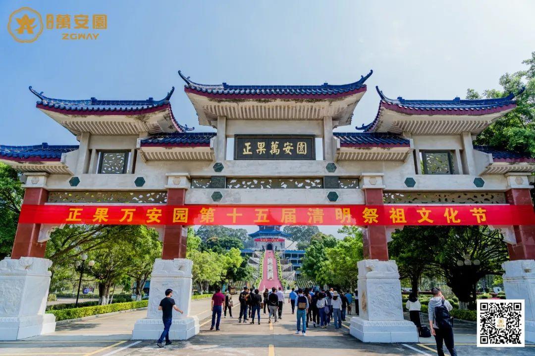 1正果万安园第十五届清明祭祖文化节