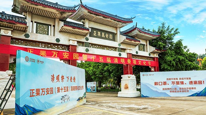 正果万安园第二五届清明祭祖文化节800