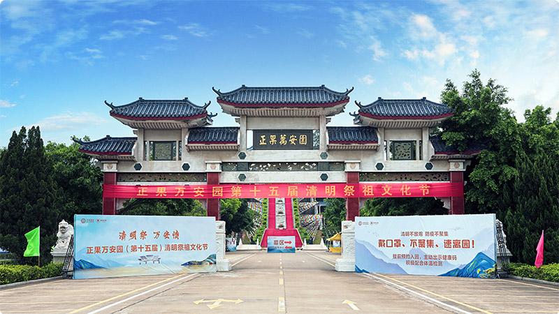 1正果万安园第十五届清明祭祖文化节800
