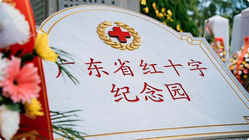 广东省红十字纪念园800