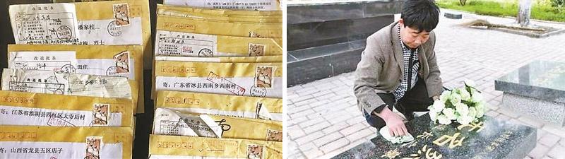 """张景宪用""""笨办法"""",10年寄过千余封信,帮烈士寻找家人"""