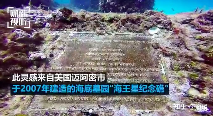 """于2007年建造的海底墓园""""海王星纪念礁"""""""