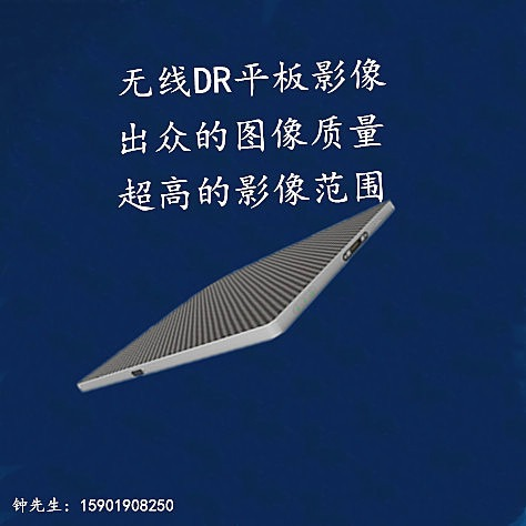 超薄DR平板探测器