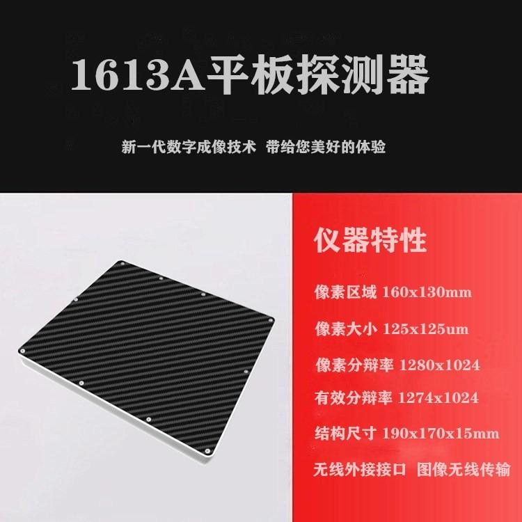 5G平板探测器1613A