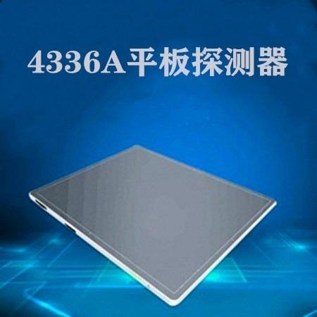 x光平板透视机4343A供应商