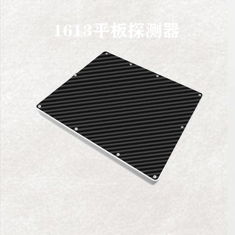 1613A小型平板探测器