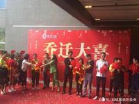 汉方工匠乔迁开业盛典暨新品战略新闻发布会举办圆满成功