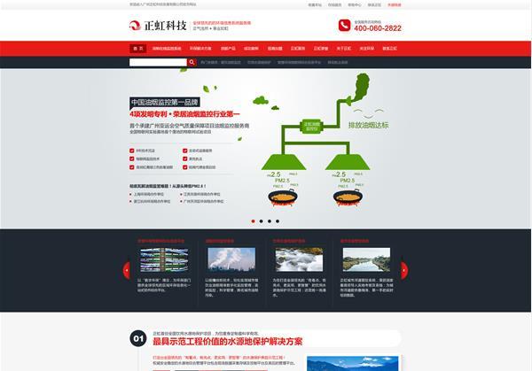 营销型网站建设案例7