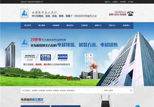 营销型网站建设案例11