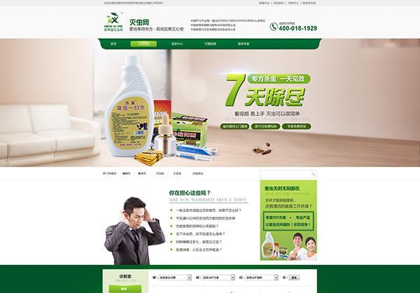 营销型网站建设案例13