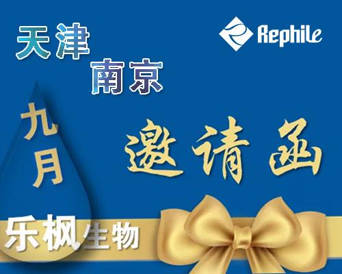 九月,乐枫邀请天津&南京展会见!