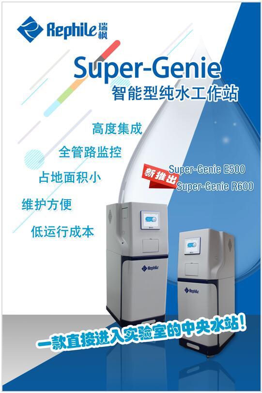 Super-Genie 大流量纯水系统