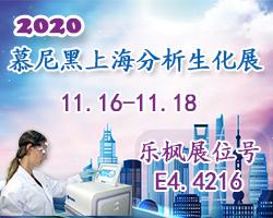 乐枫将参加2020慕尼黑分析生化展