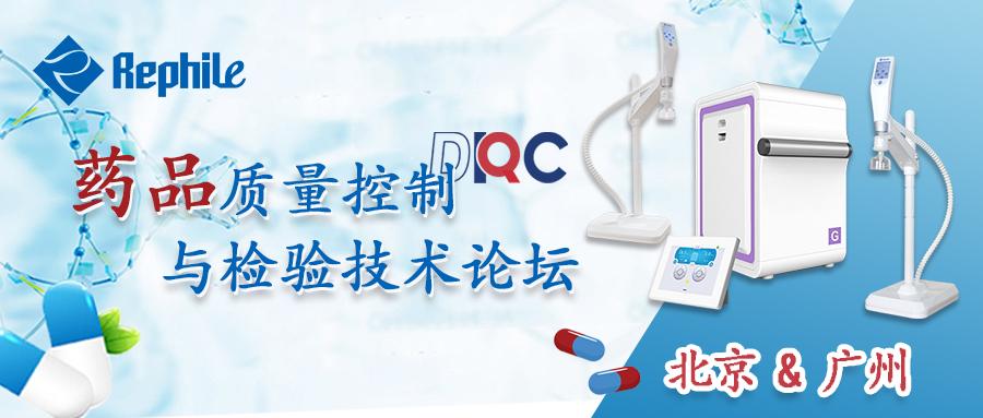 乐枫将参加2020药品质量控制与检验技术论坛
