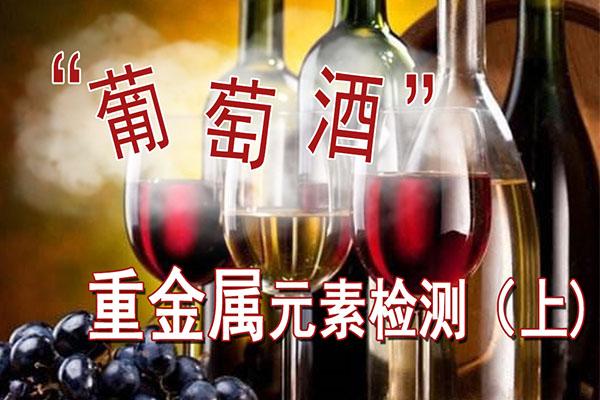 葡萄酒中重金属元素的检测(上)