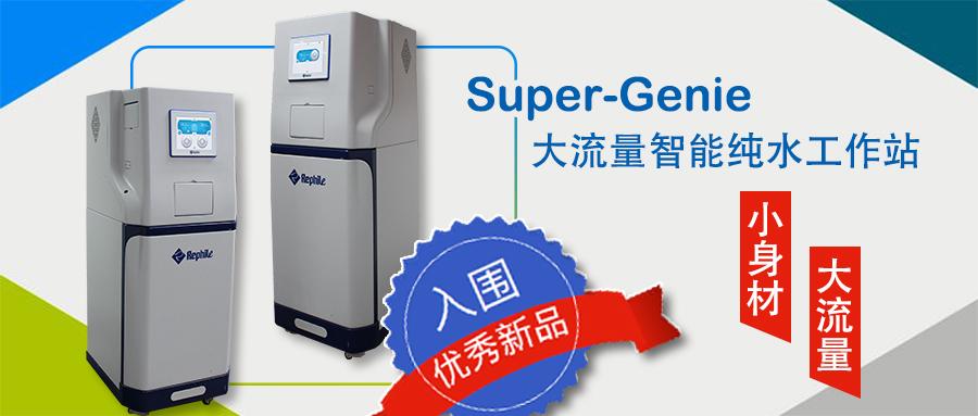 乐枫生物的中央纯水系统Super-Genie