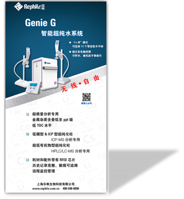 Genie G超纯水系统为ICP-MS仪器提供超纯水