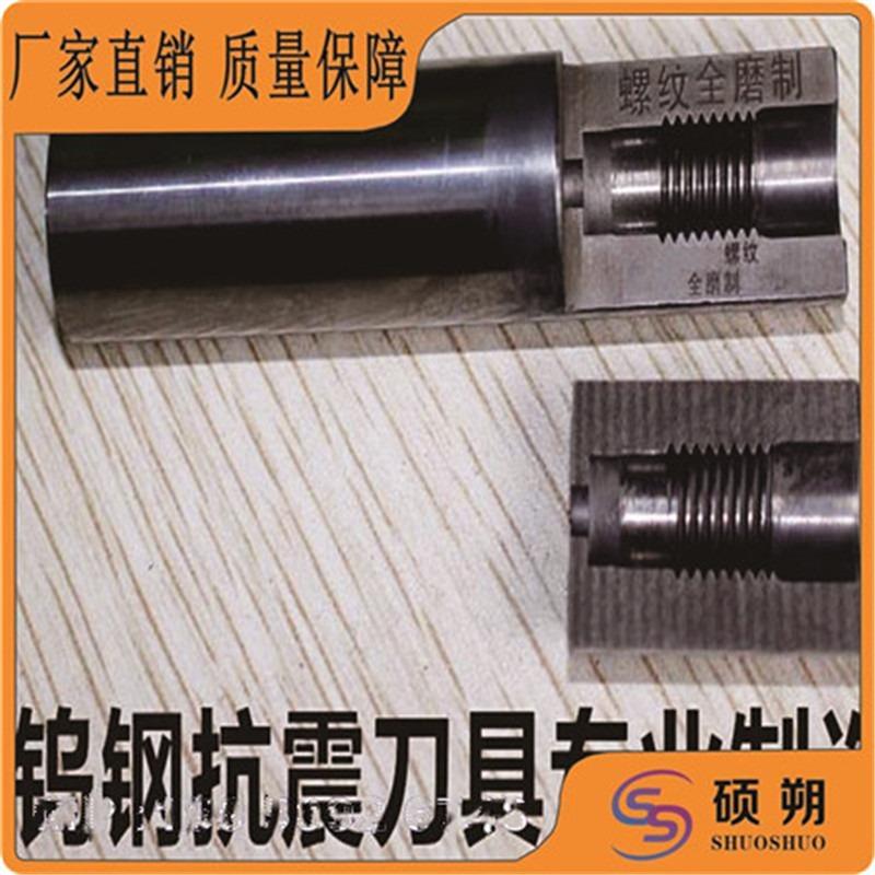 锁牙式钨钢抗震刀体刀杆刀具