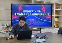 常州工程职业技术学院检测学院在科学仪器及TIC行业大学生就业...